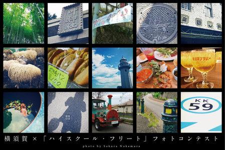 横須賀×「ハイスクール・フリート」フォトコンテスト 入賞作品発表スペシャルトークショー