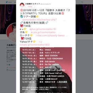 超歌手 大森靖子「クソカワPARTY」 TOUR 長野公演