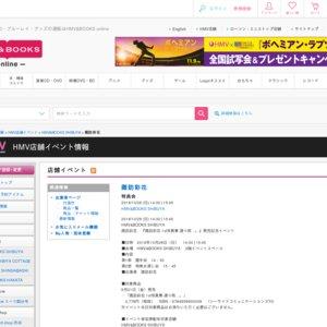 『諏訪彩花1st写真集 通り雨…。』発売記念イベント HMV&BOOKS TOKYO(2回目)