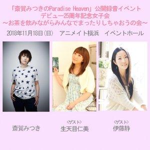 「斎賀みつきのParadise Heaven」公開録音イベント デビュー25周年記念女子会~お茶を飲みながらみんなでまったりしちゃおうの会~