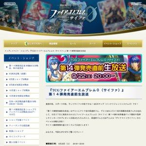 『TCGファイアーエムブレム 0 (サイファ) 』第14弾発売直前生放送