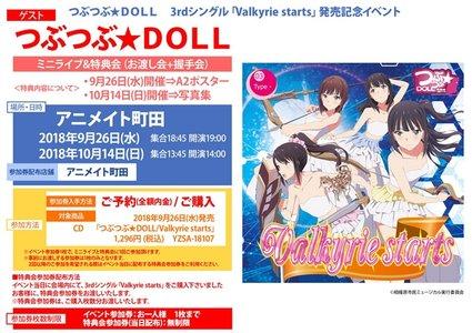 つぶつぶ★DOLL 3rdシングル「Valkyrie starts」発売記念イベント 9月26日回