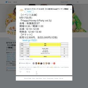 Happy!Honey☆Party vol.3