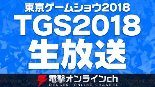 東京ゲームショウ2018 一般公開1日目 ゲームの電撃 VS ファミ通ブース 『オルタナティブガールズ2』TGS2018 公式特別生放送