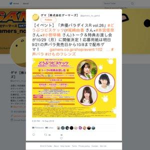 声優パラダイスR vol.26 どうぶつビスケッツ トーク&お渡し会