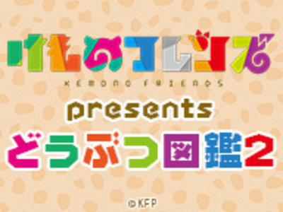 けものフレンズ presentsどうぶつ図鑑 2 18/09/20