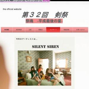 静岡県立大学 第32回 剣祭 SILENT SIREN コンサート