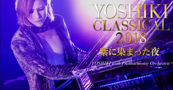 YOSHIKI CLASSICAL 2018 ~紫に染まった夜~YOSHIKI with Philharmonic Orchestra 11/15