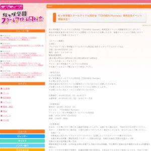 「ラブライブ!虹ヶ咲学園スクールアイドル同好会『TOKIMEKI Runners』発売記念 お渡し会 全国TOKIMEKIリレー」大阪【1回目】