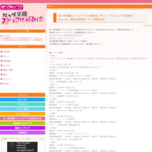 「ラブライブ!虹ヶ咲学園スクールアイドル同好会『TOKIMEKI Runners』発売記念 お渡し会 全国TOKIMEKIリレー」兵庫【2回目】