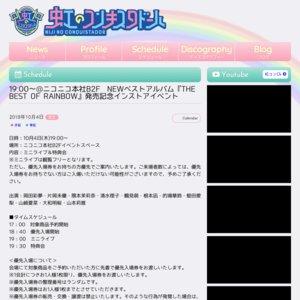 『THE BEST OF RAINBOW』発売記念イベント10/4