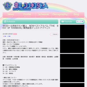 『THE BEST OF RAINBOW』発売記念イベント10/5