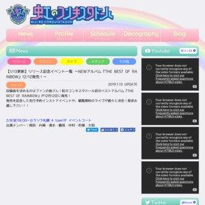 『THE BEST OF RAINBOW』発売記念イベント10/12