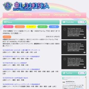 『THE BEST OF RAINBOW』発売記念イベント10/17