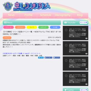 『THE BEST OF RAINBOW』発売記念イベント11/2