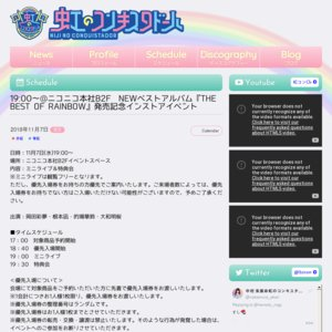 『THE BEST OF RAINBOW』発売記念イベント11/7