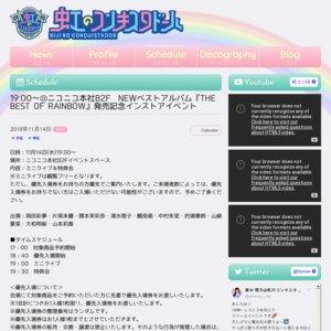 『THE BEST OF RAINBOW』発売記念イベント11/14