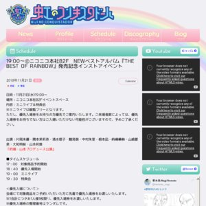 『THE BEST OF RAINBOW』発売記念イベント11/21