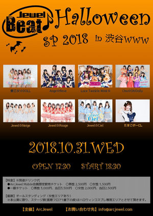【10/31】Jewel Beat!! ハロウィンSP 2018 in 渋谷WWW