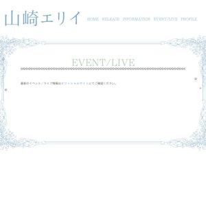 「山崎エリイのザキャッチ」最終回記念 公開生放送&お渡し会