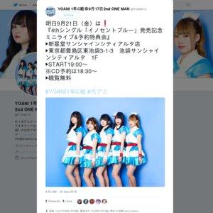 9/21 4thシングル「イノセントブルー」発売記念 ミニライブ+予約特典会