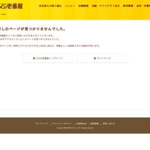 ココイチオリジナル キャストイベント「RoseliaのRADIO SHOUT! ーCoCo壱番屋スペシャルー」