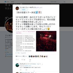 フィロソフィーのダンス 全国ツアー「Girls Are Back In Town vol2」 大阪公演