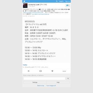 ナウいアイドル vol.137 昼公演