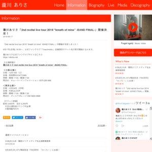 """【大阪】2nd recital live tour 2018 """"breath of mine"""" -BAND FINAL-"""