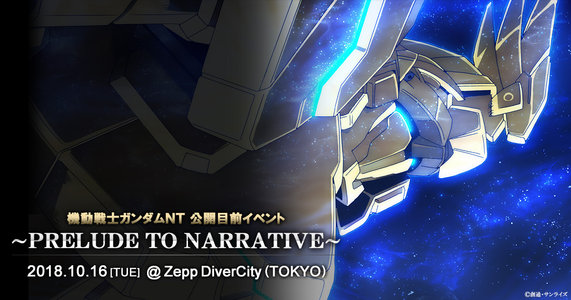 機動戦士ガンダムNT 公開目前イベント ~PRELUDE TO NARRATIVE~