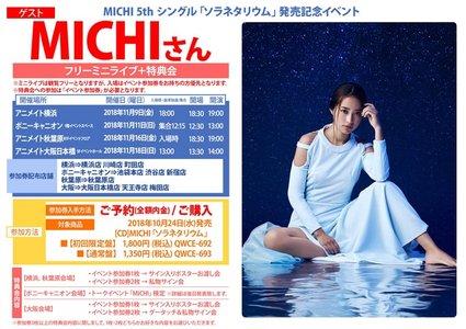 MICHI 5thシングル「ソラネタリウム」発売記念イベント アニメイト横浜