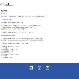 10/3(水)文化放送超!A&G+『楽遊のペーパーアイドル!!』収録&無料ライブ