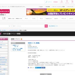 林家けい木 (落語) 第30回HMV&BOOKS落語会