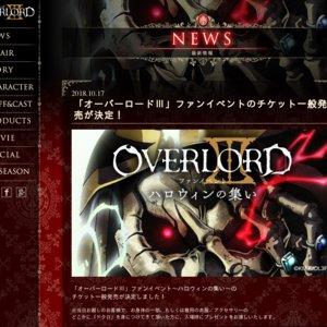 「オーバーロードⅢ」ファンイベント~ハロウィンの集い~<夜の部>