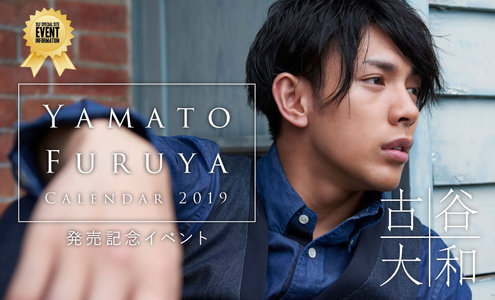 古谷大和2019カレンダー発売記念イベント(東京一部)