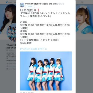 9/23 4thシングル「イノセントブルー」発売記念イベント 1回目