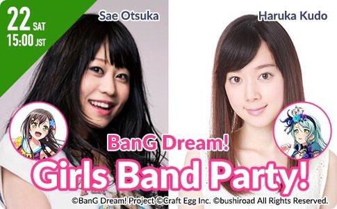東京ゲームショウ2018 一般公開1日目 Tokyo Otaku Mode Live Stream Hutブース「BanG_Dream! Girls Band Party!」Live Stream