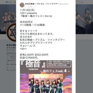極音~魂のフェス~Vol.4