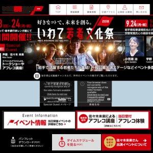 いわて若者文化祭2018 1日目 スペシャルゲスト佐々木未来トークショー
