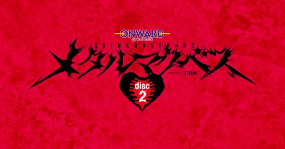 ONWARD presents 新感線☆RS『メタルマクベス』disc2 Produced by TBS(9月23日18:00)