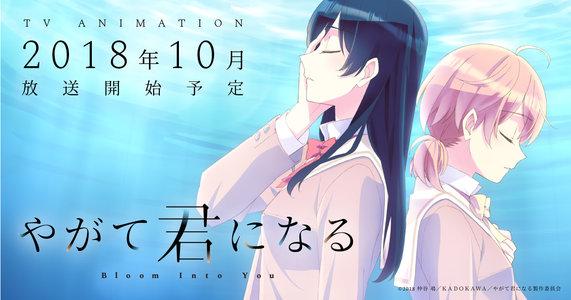 TVアニメ「やがて君になる」放送開始記念スペシャル配布会