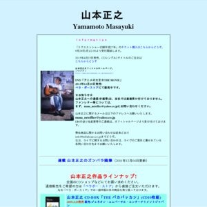 ザ・リクエストショーツアー2013 新潟