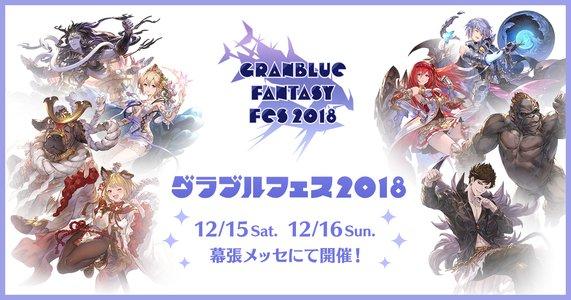 グラブルフェス2018 2日目 グラブル生放送 特別版