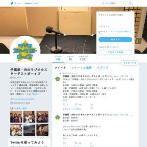 伊福部・向のラジオ☆スターダストボーイズ vol.6 昼の部