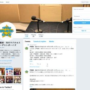 伊福部・向のラジオ☆スターダストボーイズ vol.6 夜の部