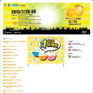 ACGHK2013香港動漫電玩節 HEARTBEAT 青年音樂祭 南里侑香