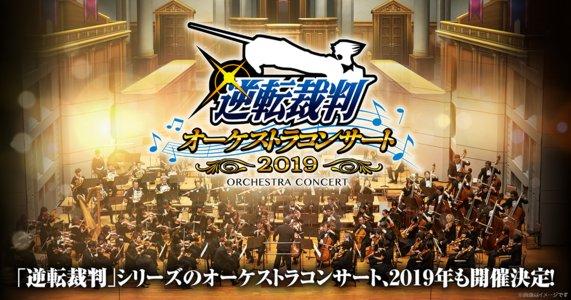 逆転裁判オーケストラコンサート2019【昼】