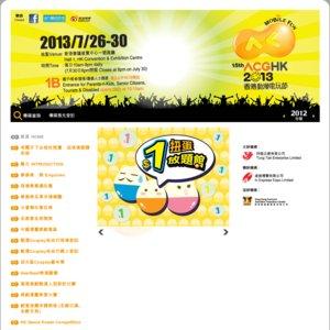 ACGHK2013香港動漫電玩節 HEARTBEAT 青年音樂祭 手嶌葵