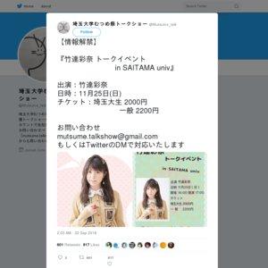 竹達彩奈 トークイベント  in SAITAMA univ