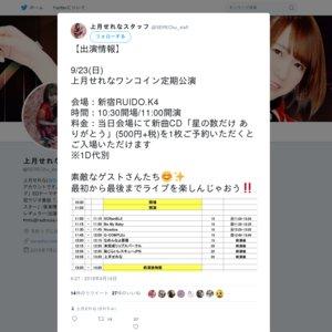"""上月せれな""""ワンコイン""""定期公演 2018.09.23"""